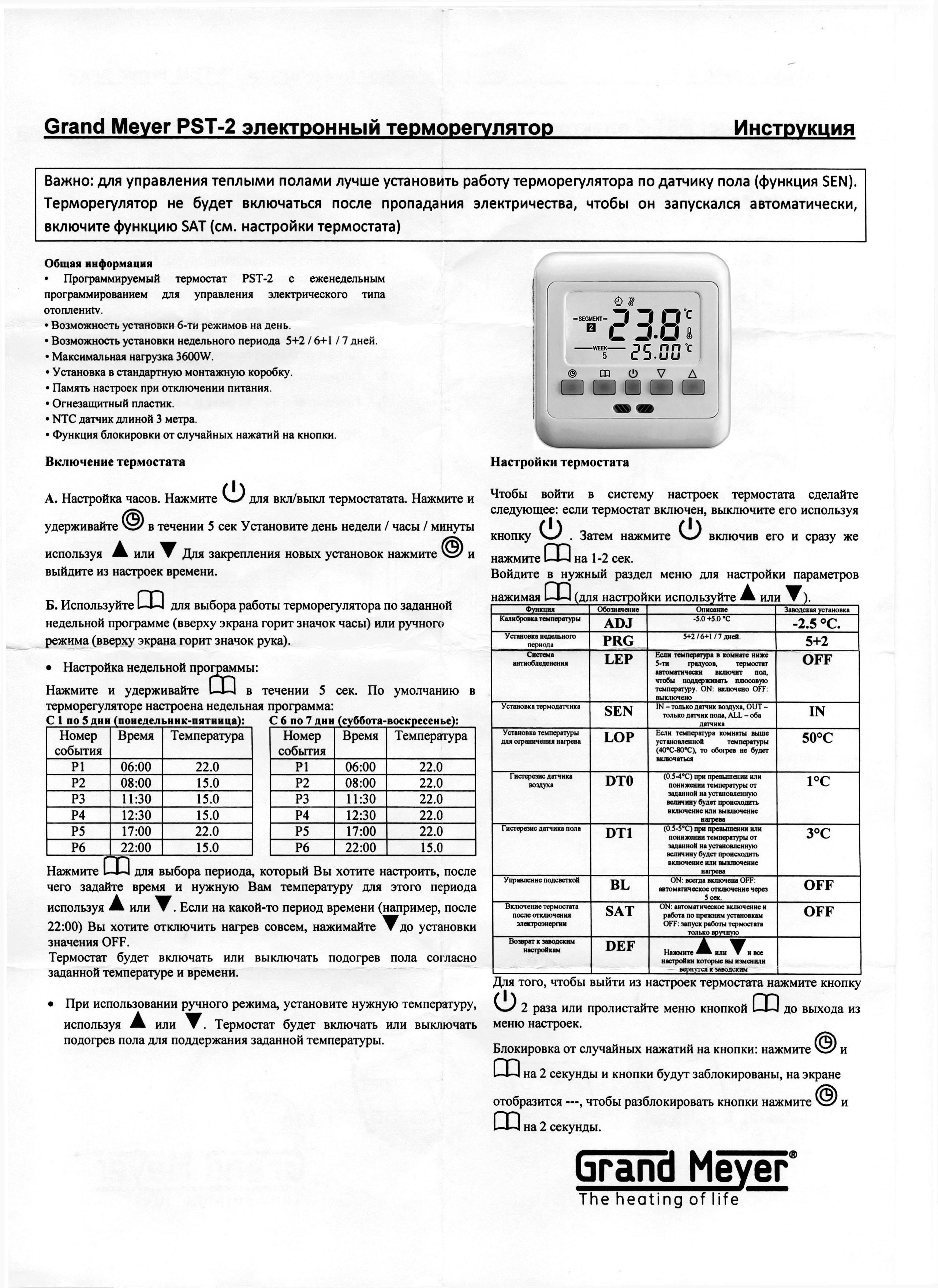 инструкции терморегулятора pr-111